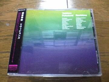 福富幸宏CD REVISIONSハウス