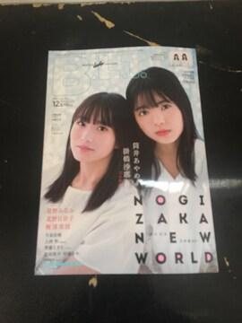 BLT 12月号 乃木坂46特集