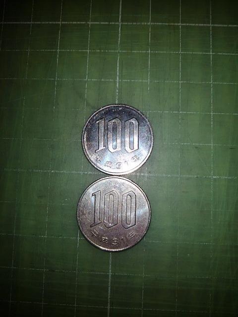 100 平成 円 年 31 平成13年の100円硬貨の価値と買取相場!3倍以上になる?