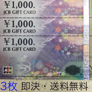 【送料無料・即決】JCBギフトカード3枚(3000円分)