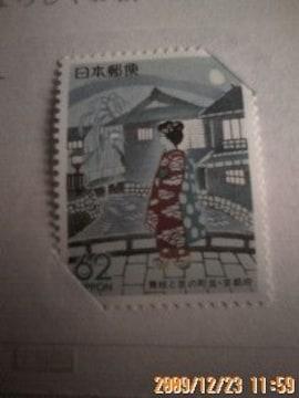 伊砂久二雄作 切手  舞妓と京の町並