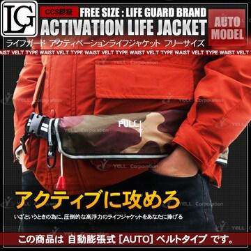 ▲ライフジャケット 救命胴衣 ウエスト 自動膨張 緑迷彩色 【O】