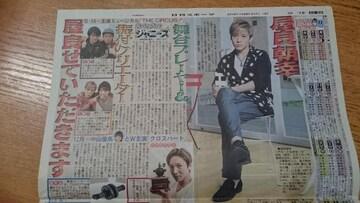 ジャニーズ「屋良朝幸」2016.5.7 日刊スポーツ 1枚
