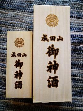 成田山 御神酒 2本セット 清酒