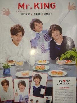 Mr.KING★2017年4月号★月刊TVnavi