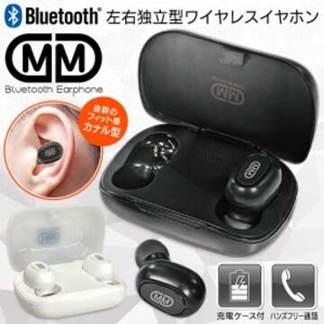 ★完全ワイヤレス!Bluetooth 5.0 ワイヤレスイヤホン