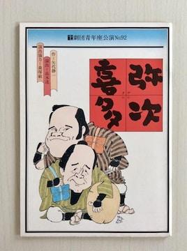 舞台『弥次喜多』西田敏行主演舞台パンフレット!