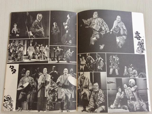 舞台『弥次喜多』西田敏行主演舞台パンフレット! < ホビーの