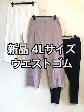 新品☆4L♪パープル・白・黒♪ウエストゴムパンツ3本☆d714