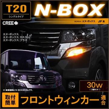 T20 CREE 30W LED フロントウインカー球 エヌボックス カスタ