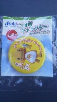 アサヒ、十六茶ご当地キャラクター鳥取湯けむり怪獣缶バッチ未開封品非売品