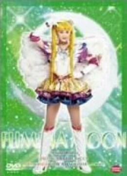 ■DVD『ミュージカル美少女戦士セーラームーン DVD-BOX 原史奈編