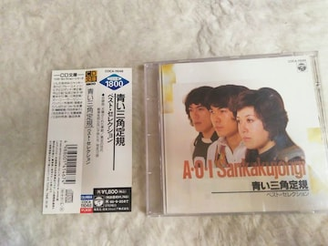CD 青い三角定規 ベスト 全12曲 '93/9 帯付