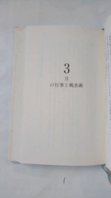 小林祥晃著 ドクターコパ 12カ月風水開運法 中古本 < 本/雑誌の