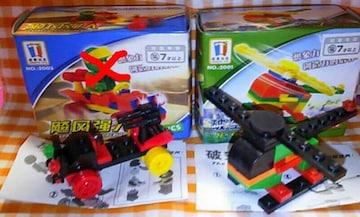 中国版レゴ風ブロック車人フィグ欠品&ヘリコプターセット