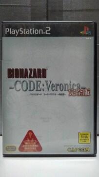 PS2 バイオハザード コード:ベロニカ完全版