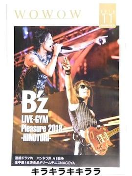 【WOWOW】<B'z>表紙★2018年11月号