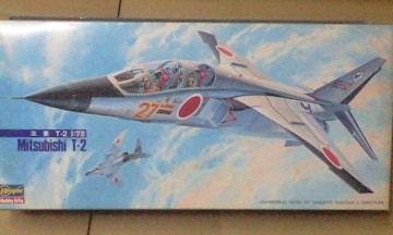 1/72 ハセガワ 航空自衛隊  三菱 T-2 練習機