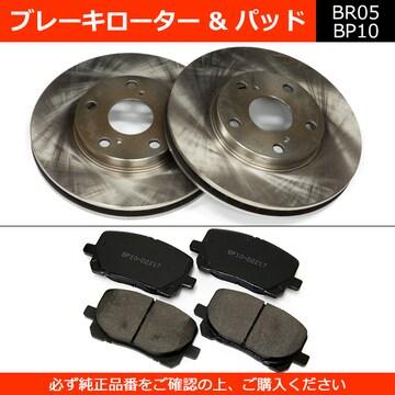★ブレーキローターパッド エスティマヴォクシー  【BR05-BP10】