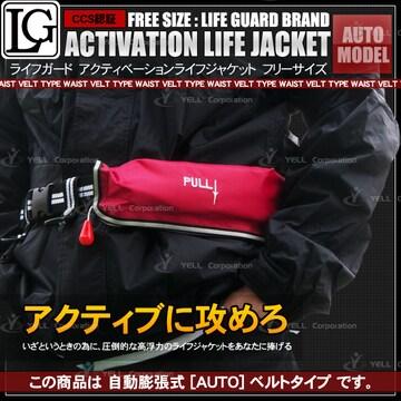 ▲ライフジャケット 救命胴衣 ウエスト 自動膨張式 赤色 【S】