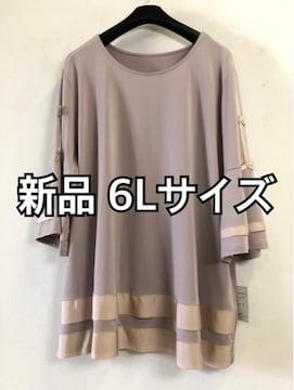 新品☆6Lベージュ系リボンが可愛いチュニックブラウス☆d659