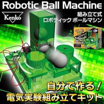 ☆Kenko ロボティックボールマシン 電気実験組み立てキット