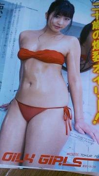 徳江かなグラビア雑誌からの切り抜き