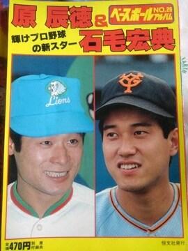 ベースボールアルバムNo29原辰徳&石毛宏典