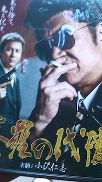 修羅の代償〰Blu-ray〜定価4950円。美品〜送料込