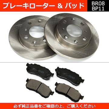 ★ブレーキローターパッド アクティ ライフ  【BR08-BP11】