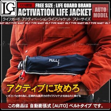 ▲ライフジャケット 救命胴衣 ウエスト 自動膨張式 紺色 【W】