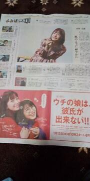 読売新聞2021年1月10日掲載☆菅野美穂