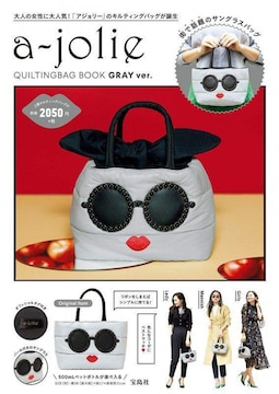 a-jolie QUILTING BAG BOOK GRAY ver.アジョリー付録バッグのみ
