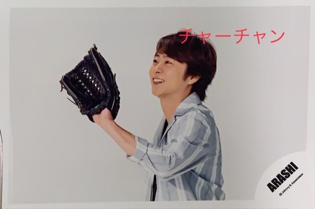 嵐 櫻井翔さんの写真☆45  < タレントグッズの
