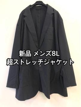 新品☆メンズ8L♪黒♪超ストレッチジャケット☆d836