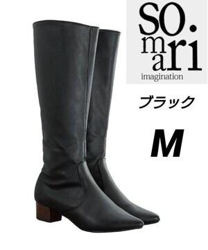 Somari 新品未使用 ロングブーツ 履き心地抜群 ブラック