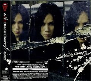 Acid Black Cherry★冬の幻★完全限定生産盤★未開封