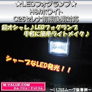 超LED】LEDフォグランプH8/ホワイト白■C25セレナ前期/後期対応