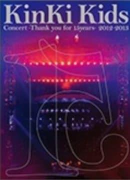 ■DVD『KinKi Kids Thank you for 15years 2012-2013』