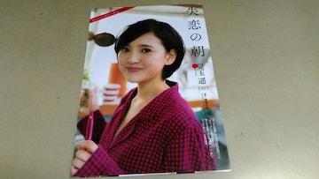 ★HKT48・兒玉遥★グラビア雑誌切抜き・8P。同梱可。