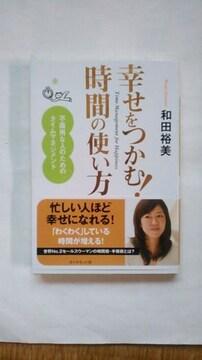 ☆幸せをつかむ時間の使い方 和田裕美著 中古本