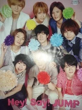 Hey!Say!JUMP★2016年7月号★月刊TVガイド