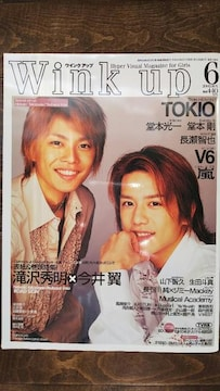 Wink up   2002年6月号   表紙 タッキー&翼