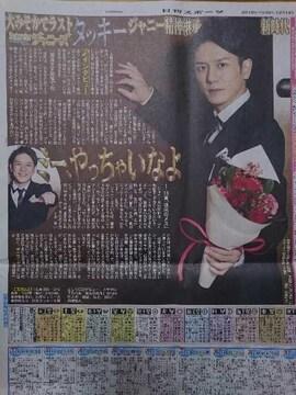 '18.12.15滝沢秀明 日刊スポーツ連載記事サタデージャニーズ
