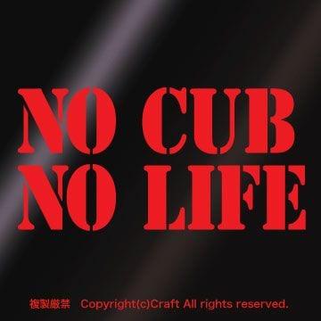 NO CUB NO LIFE/ステッカー(赤)スーパーカブ/リトルカブ