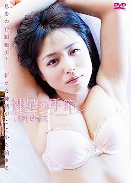 ■DVD『川村ゆきえ/裸足の季節』巨乳アイドル