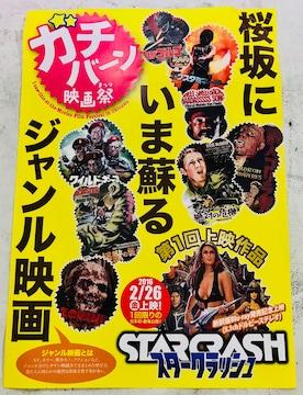 桜坂劇場ガチバーン映画祭パンフレットクリックポスト配送可能