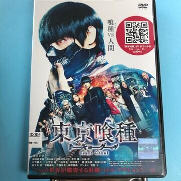 東京喰種トーキョーグール DVD 実写