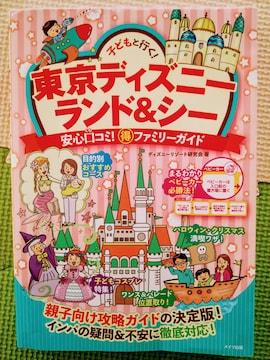 子どもと行く!東京ディズニーランド&シー