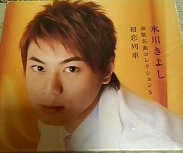 CD 氷川きよし 演歌名曲コレクション5 初恋列車